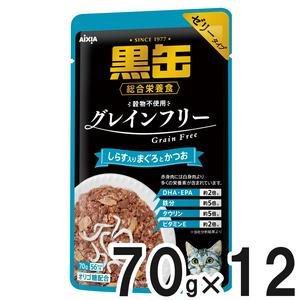 黒缶パウチ しらす入りまぐろとかつお 70g×12袋【まとめ買い】