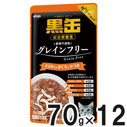 黒缶パウチ ささみ入りまぐろとかつお 70g×12袋【まとめ買い】