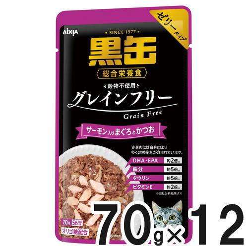 黒缶パウチ サーモン入りまぐろとかつお 70g×12袋【まとめ買い】