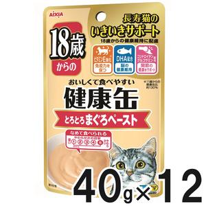18歳からの健康缶パウチ とろとろまぐろペースト 40g×12袋【まとめ買い】