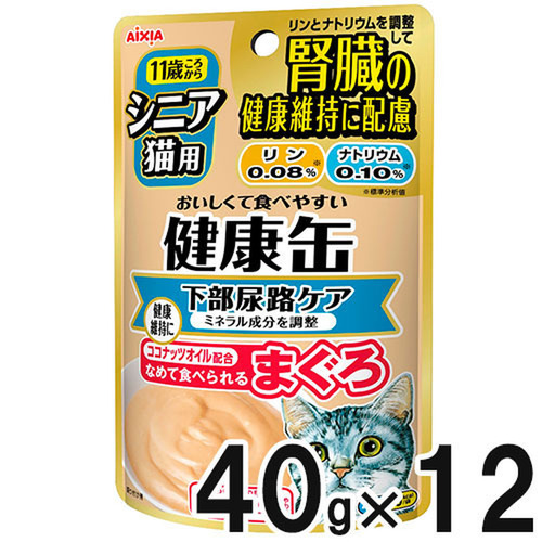 シニア猫用 健康缶パウチ 下部尿路ケア 40g×12袋【まとめ買い】
