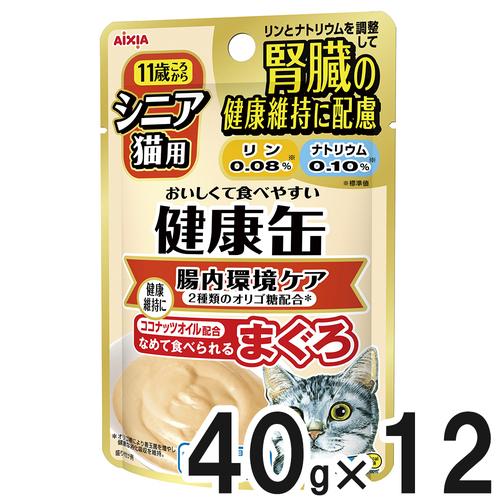 シニア猫用 健康缶パウチ 腸内環境ケア 40g×12袋【まとめ買い】