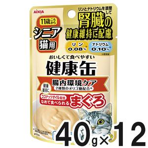 健康缶パウチ シニア猫用 腸内環境ケア 40g×12袋【まとめ買い】