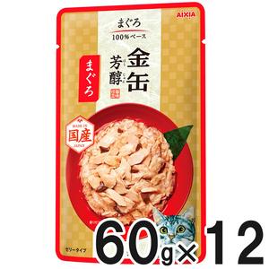金缶 芳醇 まぐろ 60g×12袋【まとめ買い】
