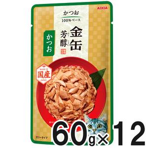 金缶 芳醇 かつお 60g×12袋【まとめ買い】【在庫限り】