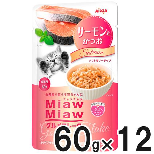 MiawMiaw(ミャウミャウ) グルメフレーク サーモンとかつお 60g×12袋【まとめ買い】