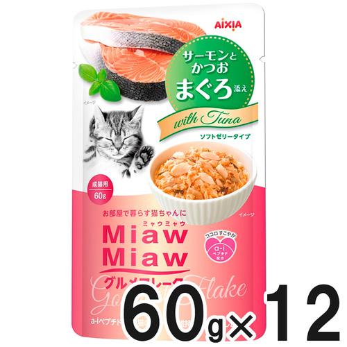 MiawMiaw(ミャウミャウ) グルメフレーク サーモンとかつお まぐろ添え 60g×12袋【まとめ買い】