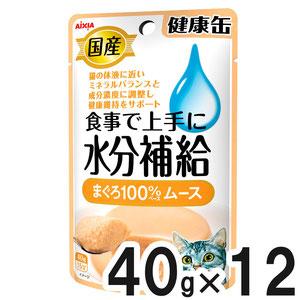 国産 健康缶パウチ 水分補給 まぐろムース 40g×12袋【まとめ買い】