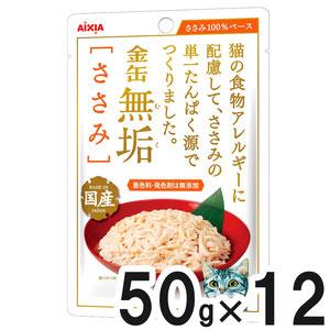 金缶 無垢 ささみ 50g×12袋【まとめ買い】