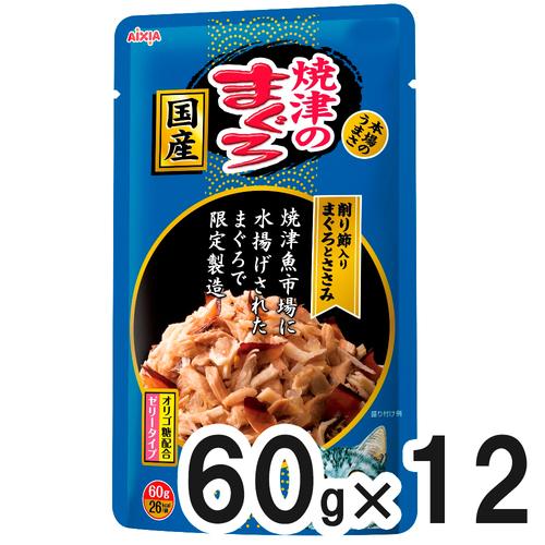 焼津のまぐろパウチ 削り節入りまぐろとささみ 60g×12袋【まとめ買い】