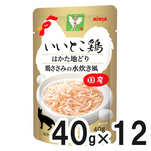 いいとこ鶏 はかた地どり 鶏ささみの水炊き風 40g×12袋【まとめ買い】