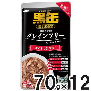 黒缶パウチ 水煮タイプ まぐろとかつお 70g×12袋【まとめ買い】