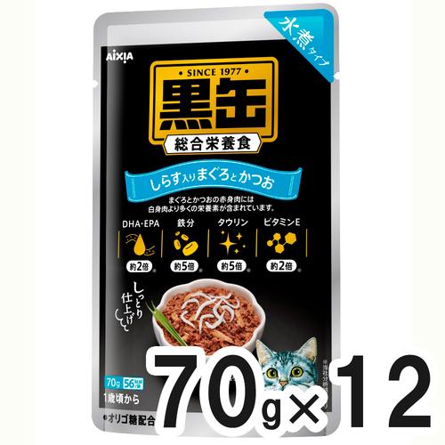 黒缶パウチ 水煮タイプ しらす入りまぐろとかつお 70g×12袋【まとめ買い】