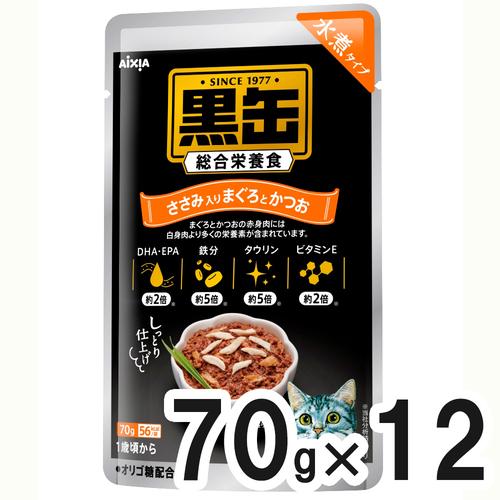 黒缶パウチ 水煮タイプ ささみ入りまぐろとかつお 70g×12袋【まとめ買い】
