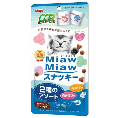 MiawMiaw(ミャウミャウ)スナッキー 2種のアソート 焼きえび味・ほたて味【在庫限り】