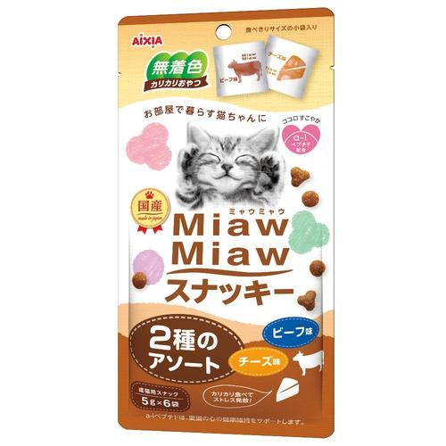 MiawMiaw(ミャウミャウ)スナッキー 2種のアソート ビーフ味・チーズ味【在庫限り】