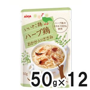 いいとこ鶏 ハーブ鶏 おかか入りささみ 50g×12袋【まとめ買い】