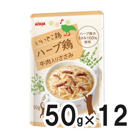 いいとこ鶏 ハーブ鶏 牛肉入りささみ 50g×12袋【まとめ買い】