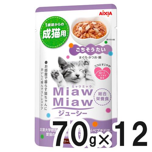 MiawMiaw(ミャウミャウ) ジューシー ごちそうたい 70g×12袋【まとめ買い】