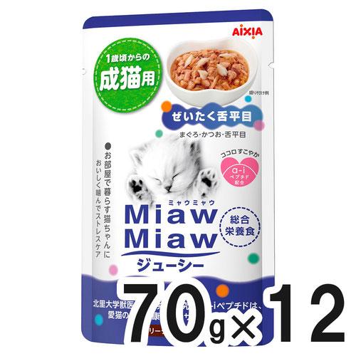 MiawMiaw(ミャウミャウ)ジューシー ぜいたく舌平目 70g×12袋【まとめ買い】