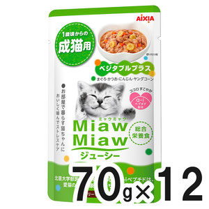 MiawMiaw(ミャウミャウ)ジューシー ベジタブルプラス 70g×12袋【まとめ買い】