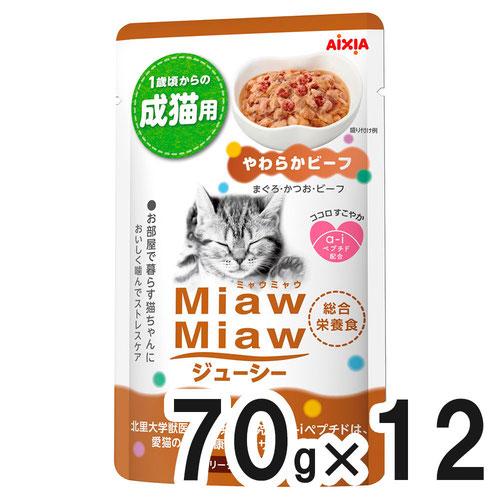 MiawMiaw(ミャウミャウ)ジューシー やわらかビーフ 70g×12袋【まとめ買い】