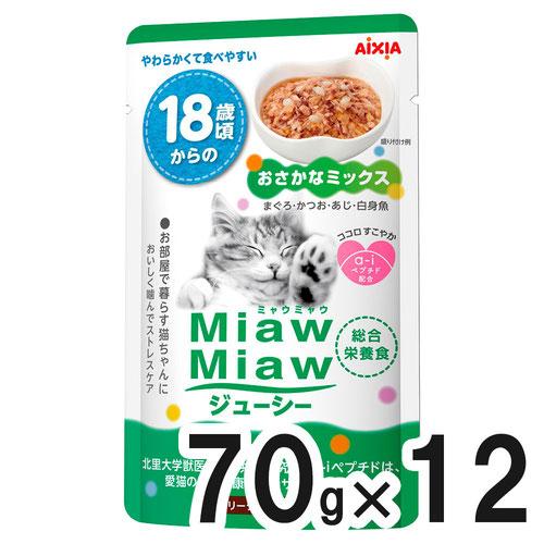 MiawMiaw(ミャウミャウ)ジューシー 18歳頃からのおさかなミックス 70g×12袋【まとめ買い】