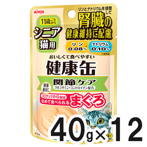 健康缶パウチ シニア猫用 関節ケア 40g×12袋【まとめ買い】【在庫限り】