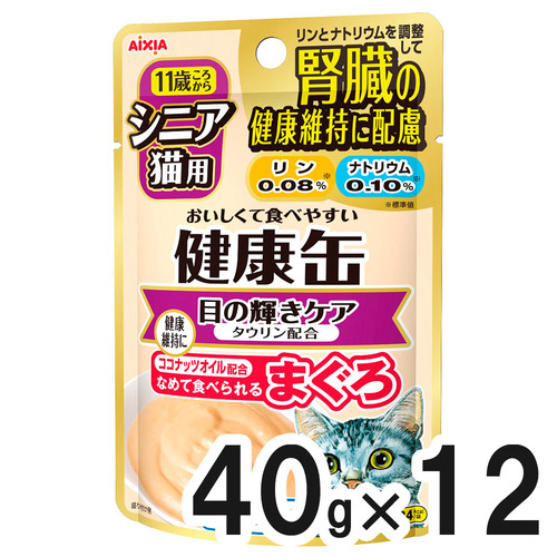 健康缶パウチ シニア猫用 目の輝きケア 40g×12袋【まとめ買い】