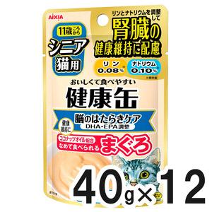健康缶パウチ シニア猫用 脳のはたらきケア 40g×12袋【まとめ買い】
