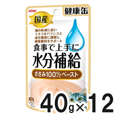 国産 健康缶パウチ 水分補給 ささみペースト 40g×12袋【まとめ買い】