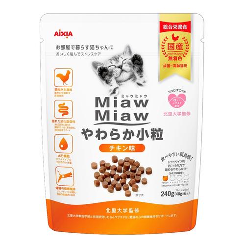 MiawMiaw(ミャウミャウ) やわらか小粒 チキン味 240g