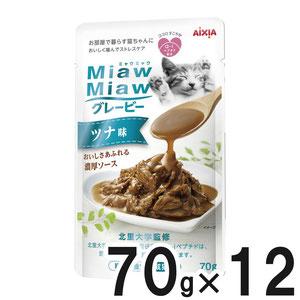 MiawMiaw(ミャウミャウ) グレービー ツナ味 70g×12袋【まとめ買い】