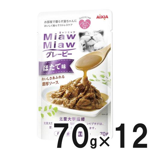 MiawMiaw(ミャウミャウ) グレービー ほたて味 70g×12袋【まとめ買い】