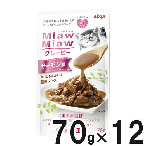 MiawMiaw(ミャウミャウ) グレービー サーモン味 70g×12袋【まとめ買い】