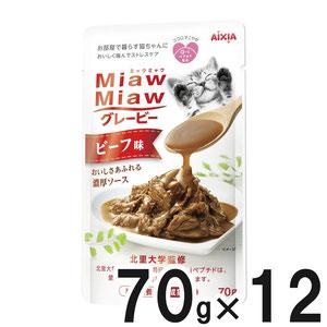 MiawMiaw(ミャウミャウ) グレービー ビーフ味 70g×12袋【まとめ買い】