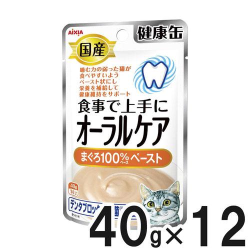 国産 健康缶パウチ オーラルケア まぐろペースト 40g×12袋【まとめ買い】