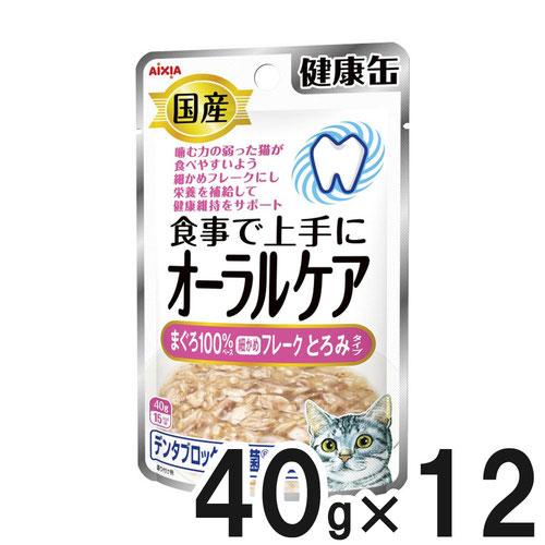 国産 健康缶パウチ オーラルケア まぐろ細かめフレーク とろみタイプ 40g×12袋【まとめ買い】