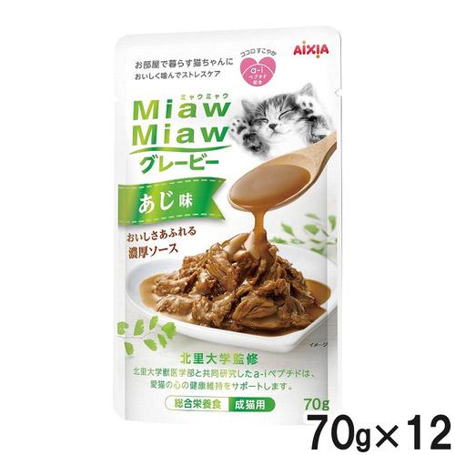 MiawMiaw(ミャウミャウ) グレービー あじ味 70g×12袋【まとめ買い】