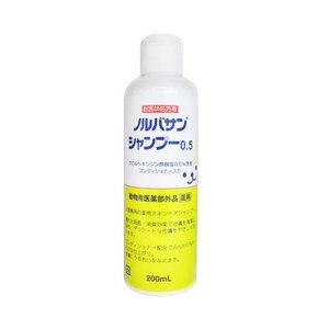 ノルバサンシャンプー0.5 200mL(動物用医薬部外品)