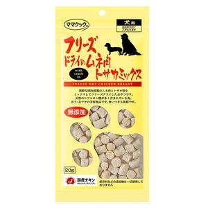 ママクック フリーズドライのムネ肉トサカミックス 犬用 20g