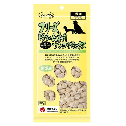 ママクック フリーズドライのムネ肉ナンコツミックス 犬用 20g【在庫限り】