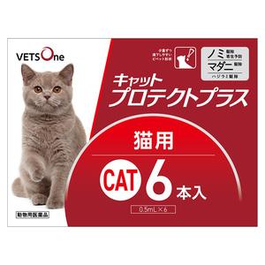 ベッツワン キャットプロテクトプラス 猫用 6本 (動物用医薬品)
