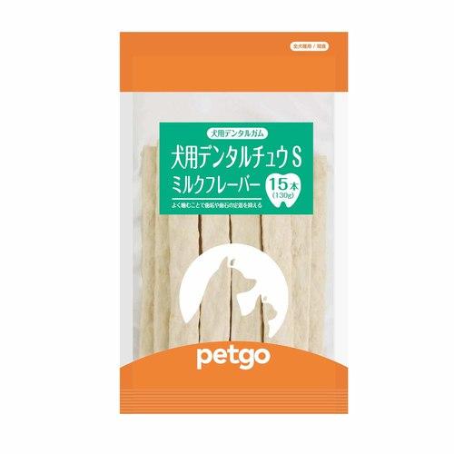 ペットゴー 犬用デンタルチュウ S ミルクフレーバー 15本(130g)