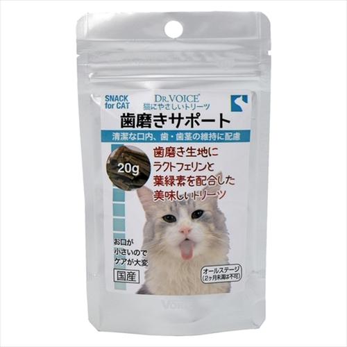 ヴォイス 猫にやさしいトリーツ 歯磨きサポート 20g