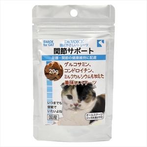 ヴォイス 猫にやさしいトリーツ 関節サポート 20g
