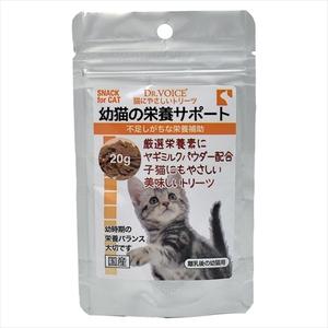 ヴォイス 猫にやさしいトリーツ 幼猫の栄養サポート 20g
