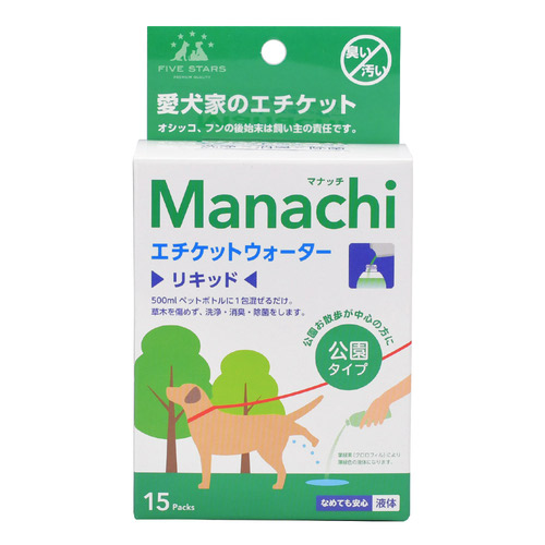 マナッチ 液体分包 公園タイプ 10mL×15包