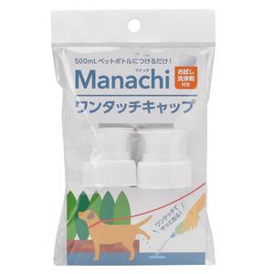 マナッチ ワンタッチキャップ 白 2個