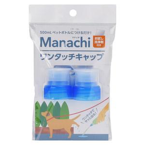 マナッチ ワンタッチキャップ 青 2個